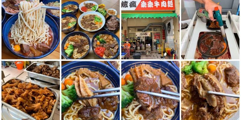 [台南美食] 黑炫瘋乖乖牛肉麵 - 湯頭醇厚、牛肉大塊和麵條滑順的美味牛肉麵