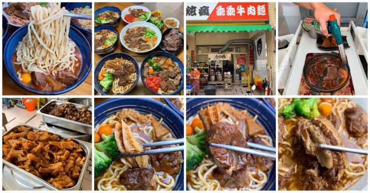 [台南美食] 黑炫瘋乖乖牛肉麵 – 湯頭醇厚、牛肉大塊和麵條滑順的美味牛肉麵