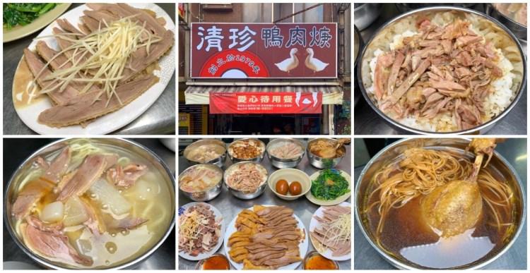 [台南美食] 清珍鴨肉焿 – 大受台南在地人歡迎的40年鴨肉老店