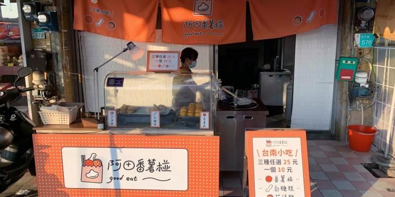 [台南美食] 阿田番薯椪 - 現做的古早味番薯椪、白糖粿和芋頭餅