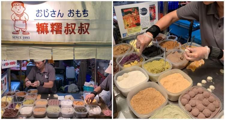 [台南美食] 麻糬叔叔 – 30年老店的日式小攤子有著超多種口味麻糬!