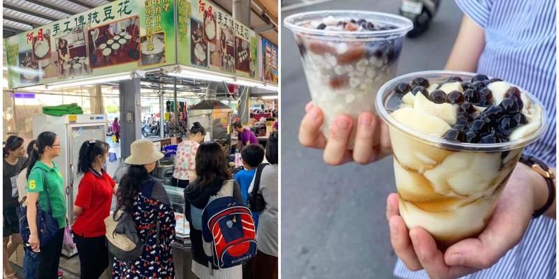 [台南美食] 阿月手工傳統豆花 - 黃昏市場排隊美食~整杯料滿滿只要15元!