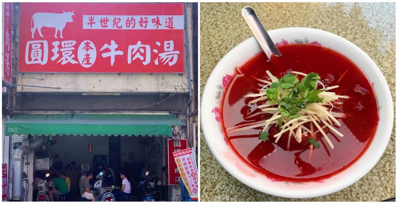 [台南美食] 圓環牛肉湯 – 50年牛肉湯老店還有特別紅糟牛肉焿