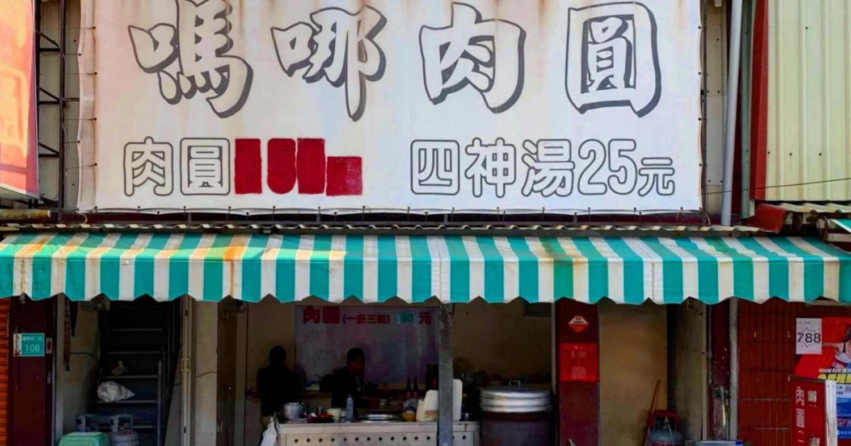 [台南美食] 嗎哪肉圓 – 這麼大粒的炊蒸肉圓居然只要10元!