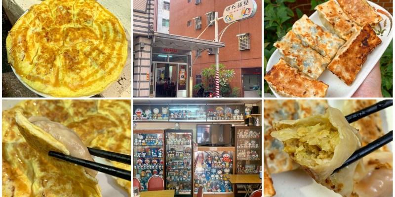 [台南美食] 明仁鍋貼 - 可以吃到四種風味鍋貼的專賣店
