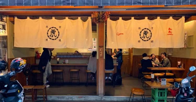 [台南美食] 萬虎餃子 – 就好像飛到了日本吃日式煎餃子!