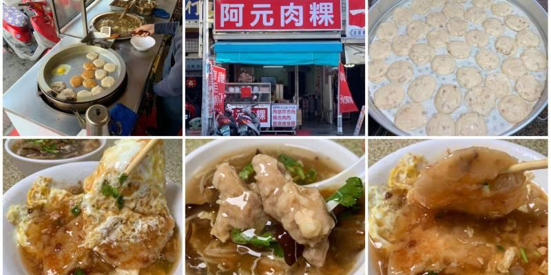 [台南美食] 阿元米粿 - 現做的米粿有滿滿的米香和肉燥香!