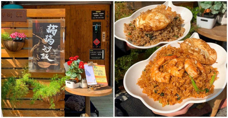 [台南美食] 搞搞炒飯 – 用泰國米炒飯的低調炒飯店