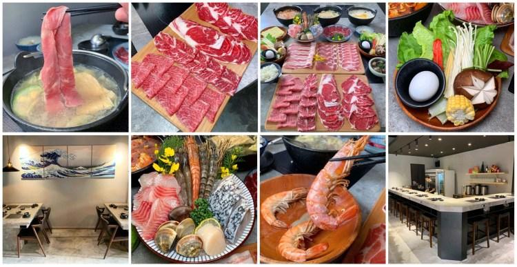 [台南美食] 熟鍋 – 高品質肉品和新鮮海鮮的吃鍋好地方