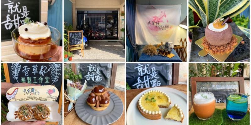 [台南美食] 香草籽甜點工作室 - 可愛年輕情侶開的手作甜點工作室