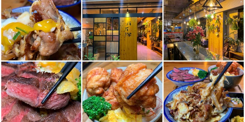 [台南美食] 兩斤家廚房 - 超人氣唐揚炸雞丼飯還有焗烤和鍋物