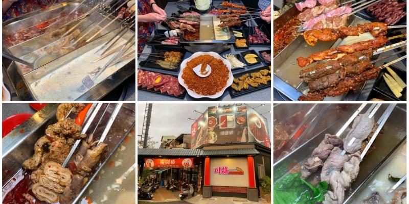 [台南美食] 川囍紅湯串串鍋 - 每串均一價18元的歡樂吃鍋好地方