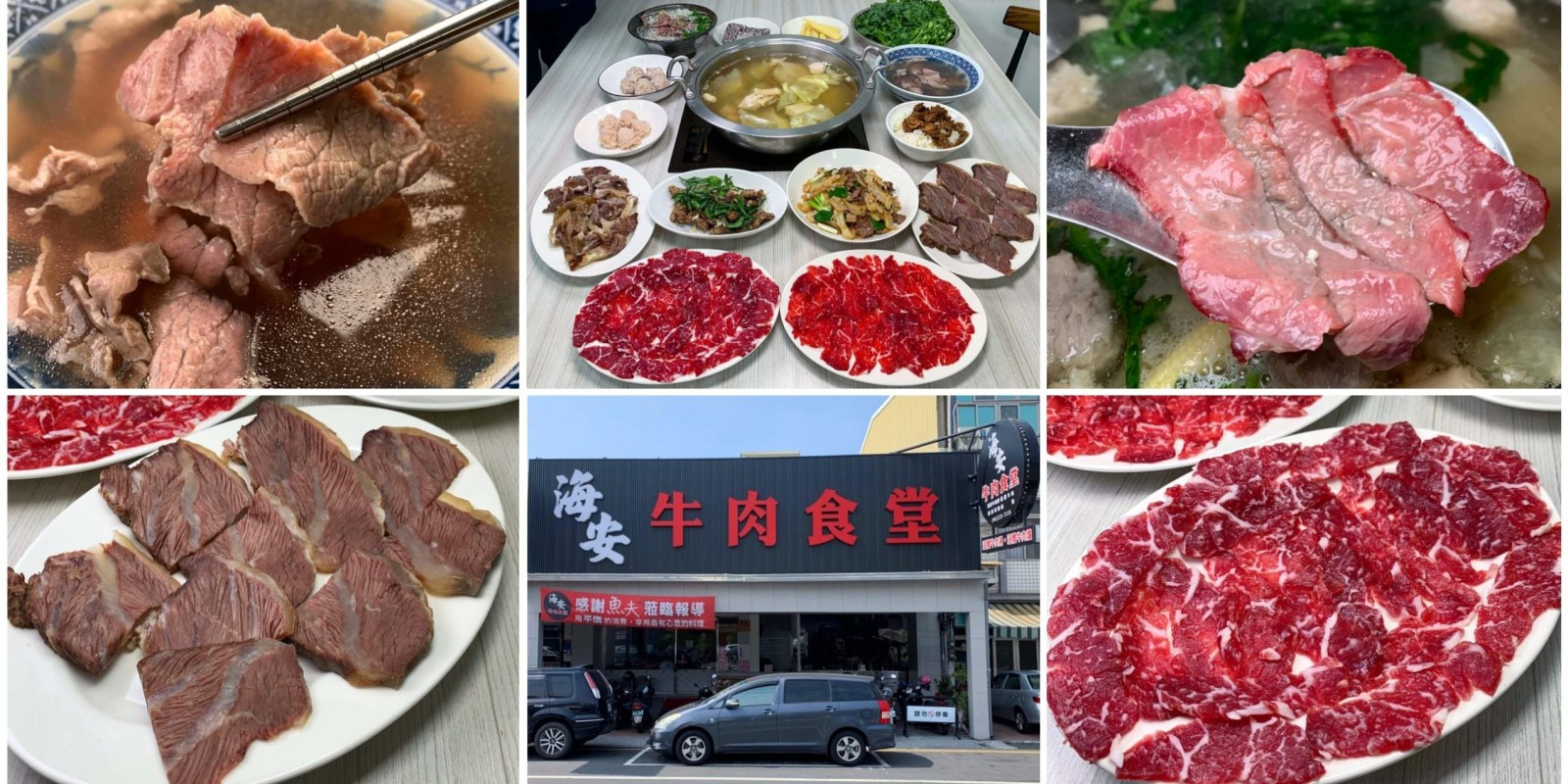 [台南美食] 海安牛肉食堂 - 市區少見可以吃到美味的溫體牛肉火鍋店!