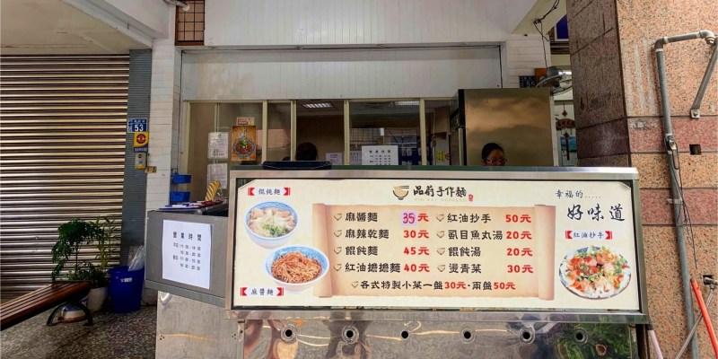 [台中美食] 品蔚手作麵 - 超平價的手作麵條還有超大顆抄手