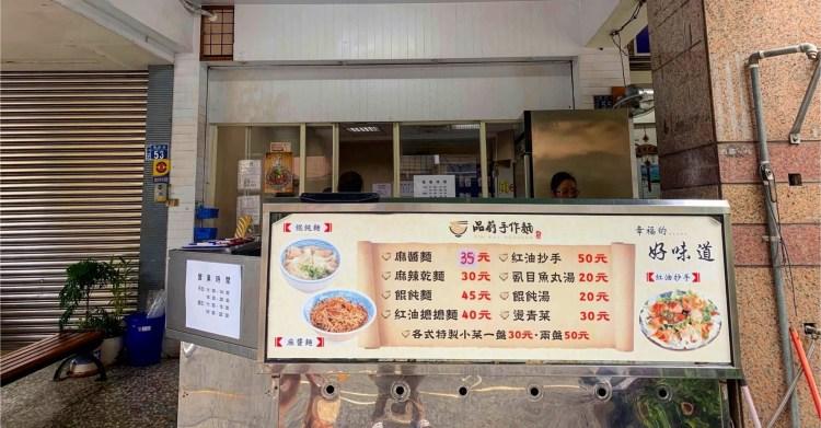 [台中美食] 品蔚手作麵 – 超平價的手作麵條還有超大顆抄手