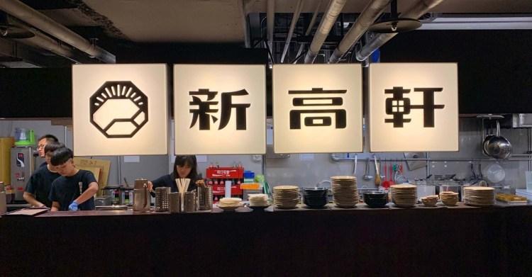 [台北美食] 新高軒 – 值得朝聖的超人氣咖哩飯