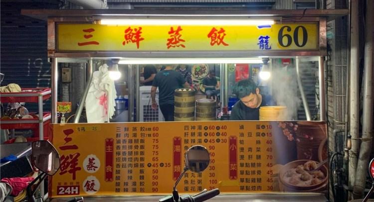 [台南美食] 三鮮蒸餃 – 24小時營業的爆漿湯包店