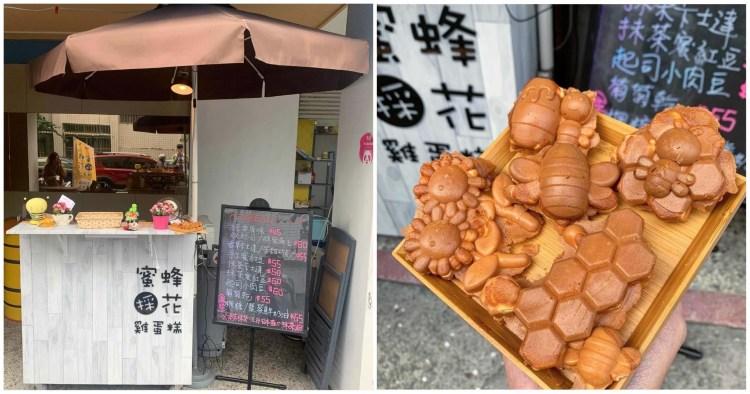 [台南美食] 蜜蜂採花雞蛋糕 – 超可愛的蜜蜂家族雞蛋糕!