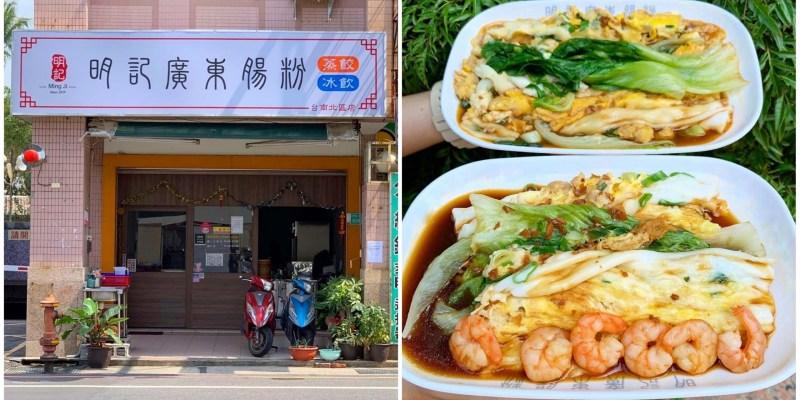 [台南美食] 明記廣東腸粉 - 台南市區唯一的腸粉專賣店!