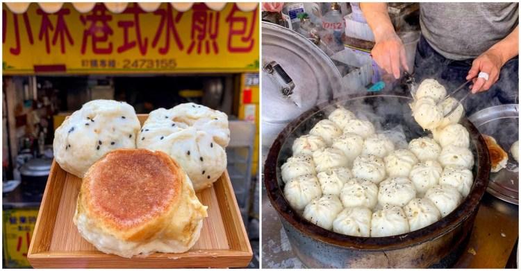 [台南美食] 小林港式水煎包 – 沒人介紹過的低調人氣水煎包!