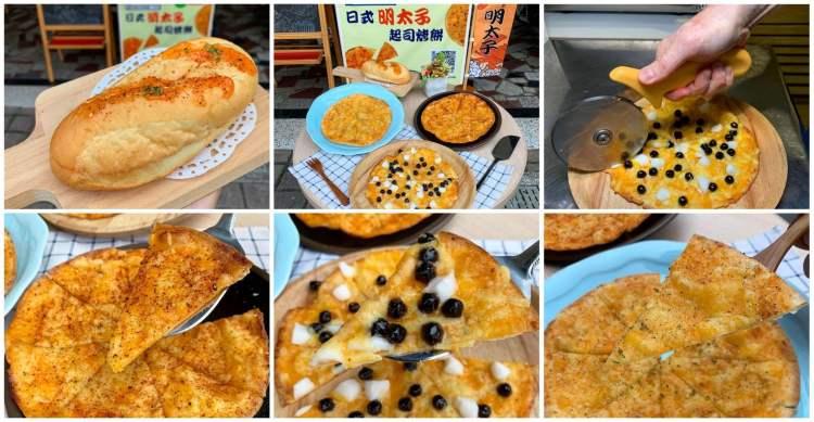 [台南美食] 日式明太子起司烤餅 – 這家低調小攤子有獨特的烤餅!