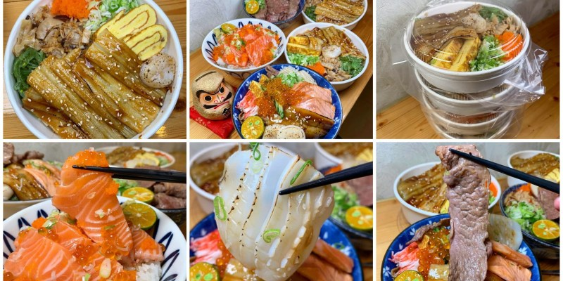 [台南美食] 盛丼 - 這家店門口直接寫「挑戰台南最低價丼飯」!