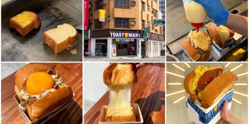 [台南美食] 吐司男晨食專賣店 - 超知名的吐司男也來台南開店了!