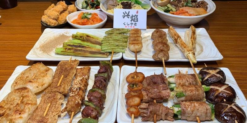[台中美食] 兴焰串燒 - 歡樂感十足的平價又美味串燒店!