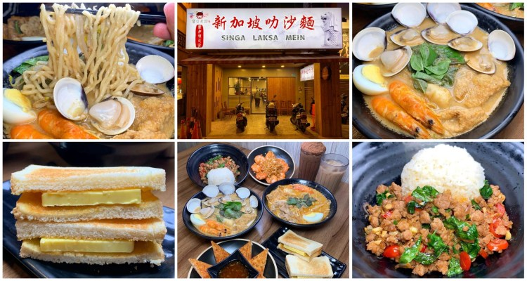 [台南美食] 寶貝老闆新加坡叻沙麵 – 超溫醇的叻沙麵還有各式南洋美食