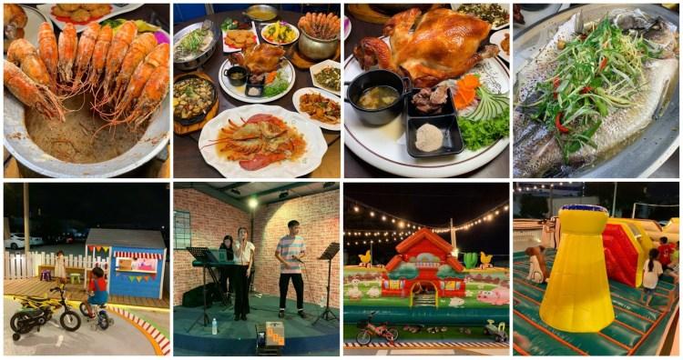 [台南美食] 945夯海鮮燒烤 – 有超大型兒童氣墊樂園和駐唱歌手用餐歡樂滿分!