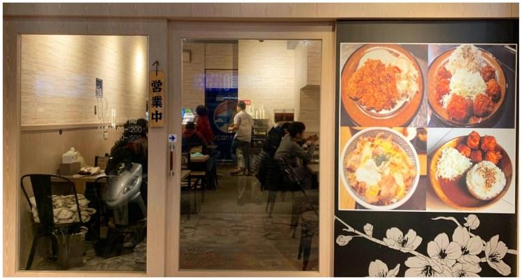 [台南美食] 森井丼飯 – 大份量!這家用大木桶來裝的丼飯