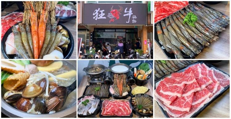 [台南美食] 狂牛鍋物 – 用平實價格享受超浮誇的海鮮盤