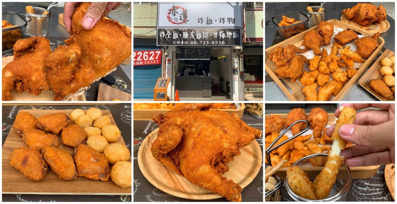 [台南美食] 赤道炸坊 – 現點現做的炸雞咬下超噴汁!
