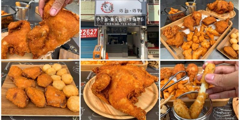 [台南美食] 赤道炸坊 - 現點現做的炸雞咬下超噴汁!