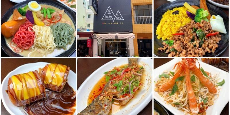 [台南美食] oku噢酷食所 - 多人或是單人都能吃的平價泰式料理