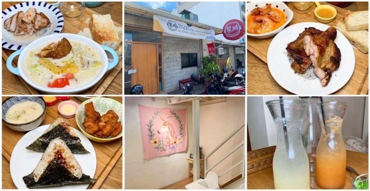 [台南美食] 馨雅早午餐 – 溫馨又美味度十足的早午餐