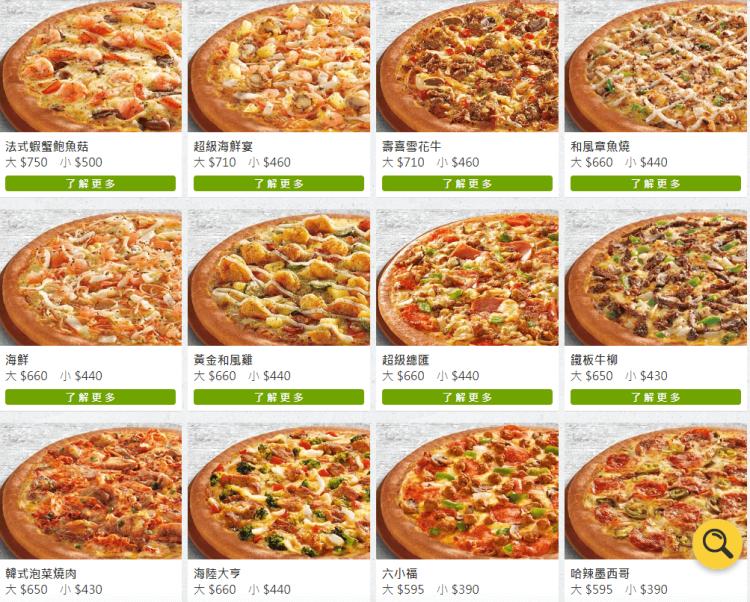 必勝客Pizza Hut的2020年菜單、優惠、最新品項和分店介紹(10月更新)