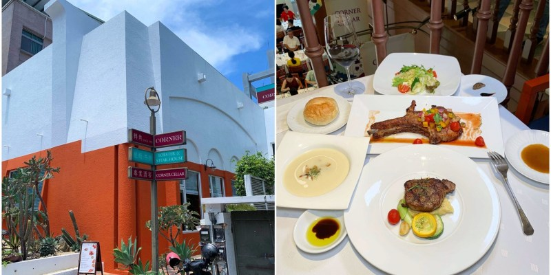 [台南美食] 轉角餐廳 - 台南經典西餐廳推出平假日都能享用的商業午餐!