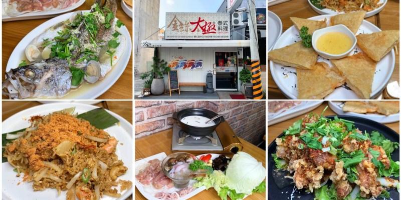 [台南美食] 金絲太極泰式料理 - 價格平實的泰式料理還有單人套餐!