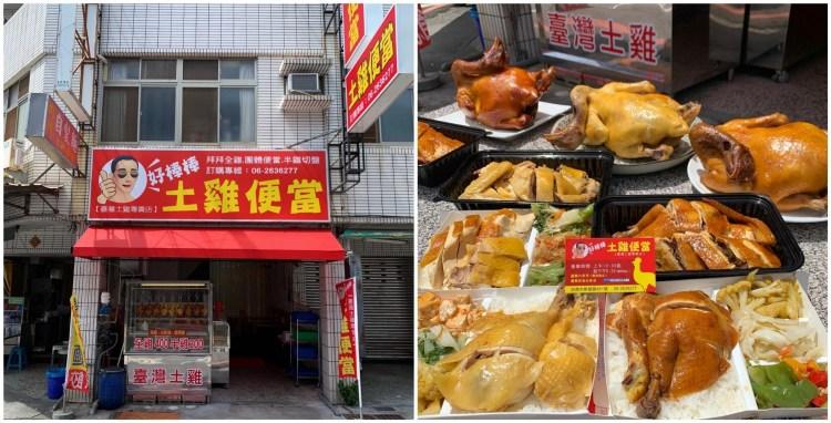 台南南區美食懶人包 – 台南南區最強的美食都在這裡!
