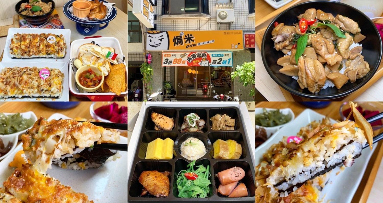 [台南美食] 焗米G-me – 超特別!日式壽司和義式焗烤的全新體驗