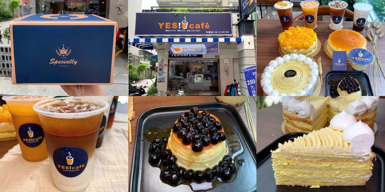 [台南美食] YES cafe – 超用心的蛋糕和飲品還有超厲害的珍珠布丁!