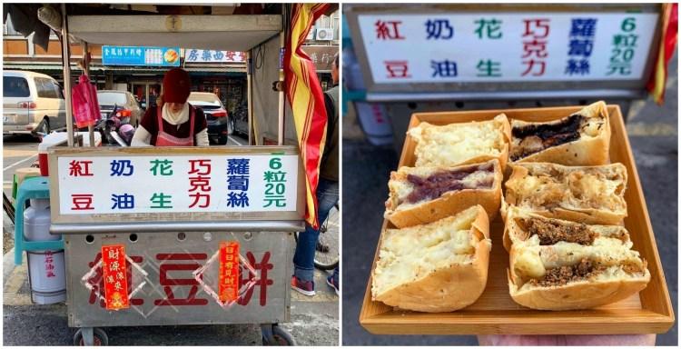 [台南美食] 三元無名紅豆餅 – 這家的紅豆餅居然只要3元還有五種口味!