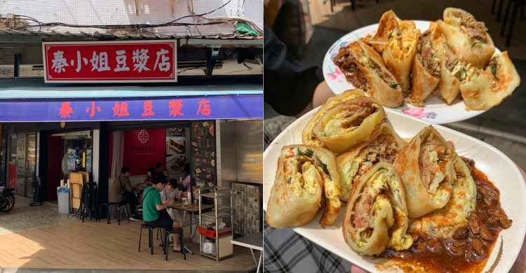[台北美食] 秦小姐豆漿店 – 這家蛋餅手工現橄還有超特別的口味!