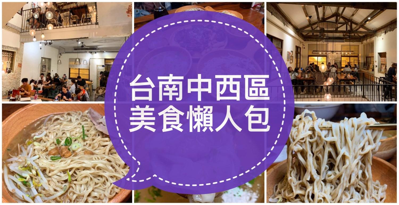 台南中西區美食懶人包 – 台南中西區最強的美食都在這裡!