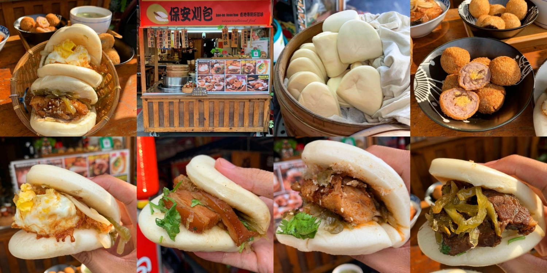 [台南美食] 保安刈包 – 保安路上台南人會吃的在地小吃!