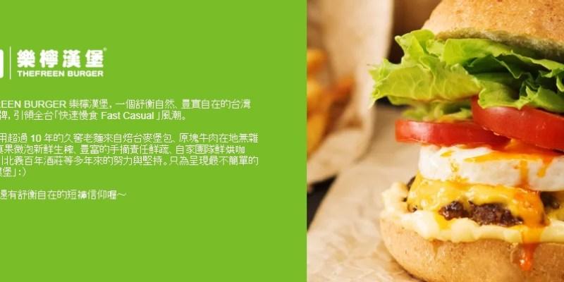 樂檸漢堡的2020年菜單、優惠、最新品項和分店介紹(10月更新)