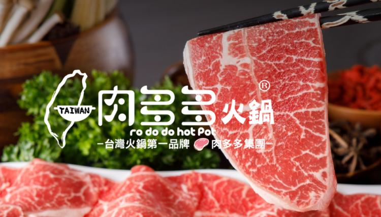 肉多多火鍋的2020年菜單、優惠、最新品項和分店介紹(10月更新)