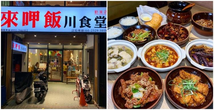 來呷飯川食堂的2021年外送、外帶、菜單、優惠、最新品項和分店介紹(7月更新)