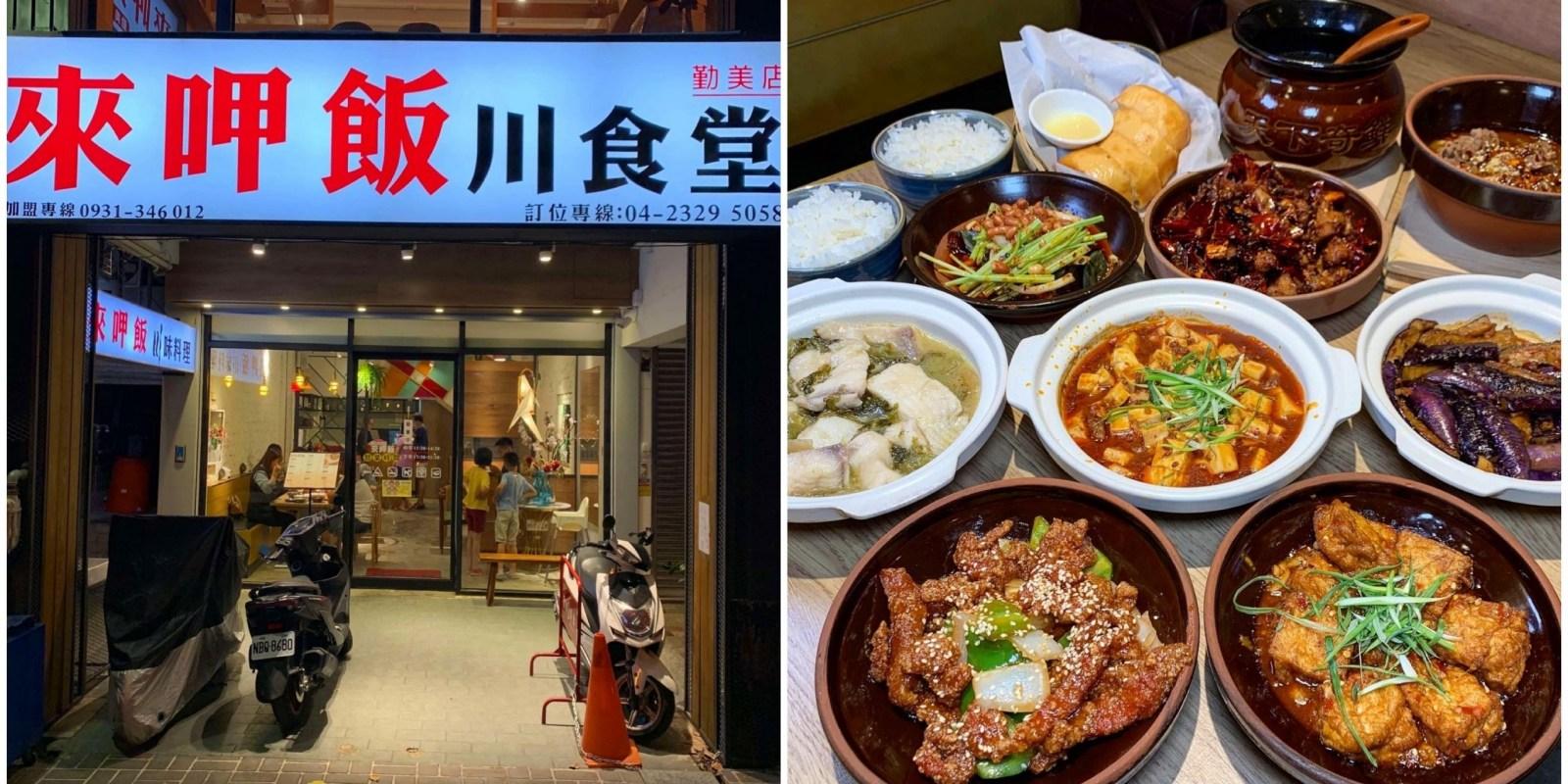 來呷飯川食堂的2021年外送、外帶、菜單、優惠、最新品項和分店介紹(5月更新)